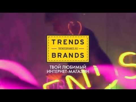 Trends Brands - твой любимый интернет-магазин