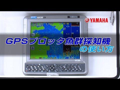 GPSプロッタ魚群探知機の使い方