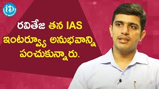 UPSC 77th Rank Holder Katta Ravi Teja Shares his IAS Interview Experience | Dil Se With Anjali - IDREAMMOVIES