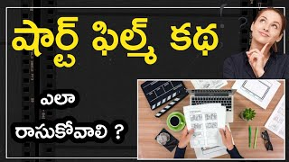 How to write a short film story in telugu | how to write short film script in telugu | telugu movies - YOUTUBE