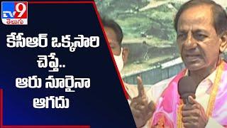 ఆరు నూరైనా దళిత బంధు అమలు చేస్తాం : CM KCR - TV9 - TV9