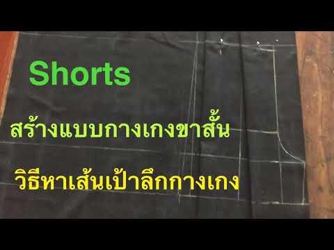 สร้างแบบกางเกง-วิธีหาเส้นเป้าล