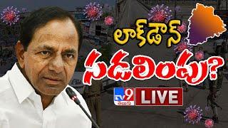 లాక్డౌన్ సడలింపు? LIVE    Telangana Lockdown - TV9 Digital - TV9
