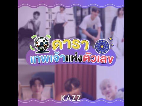 KAZZ-NEWS-UPDATE-ll-ดารา-เทพเจ