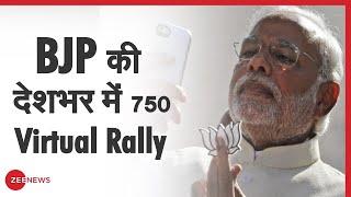 Modi Govt के दूसरे कार्यकाल की पहली सालगिरह का जश्न Digital माध्यम से | BJP | India | Zee News - ZEENEWS