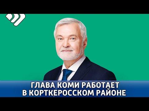 Владимир Уйба записал новое видеообращение о поездке в Корткеросском районе