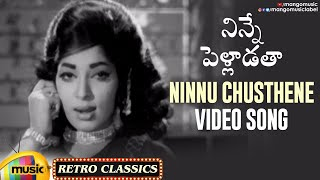 Telugu Romantic Songs | Ninnu Chusthunte Video Song | Ninne Pelladutha Movie | NTR | Mango Music - MANGOMUSIC