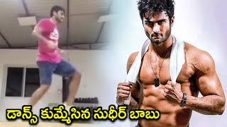 Sudheer Babu Baby Dance Practice Video | Actor Sudheer Babu | Rajshri Telugu - RAJSHRITELUGU