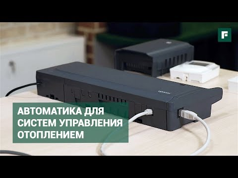 Автоматика для систем управления отоплением в загородном доме: выбор и установка // FORUMHOUSE