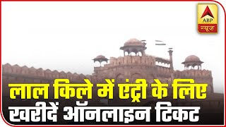 Now Pay For Tickets Online If You Wish To Visit Red Fort | ABP News - ABPNEWSTV