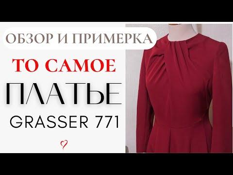 ТО САМОЕ ПЛАТЬЕ/Grasser 771/Обзор и примерка