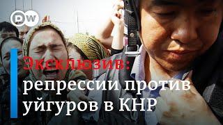Лагеря для уйгуров