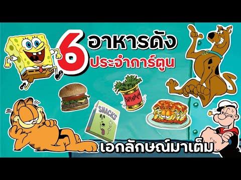 6-อาหารเด่นจากการ์ตูนดัง-ที่พู