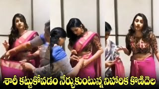 Niharika Konidela Learning How To Wear Saree From Mother |NIharika Konidela Engagement | IG Telugu - IGTELUGU