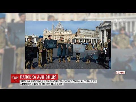 Українські воїни у Ватикані зустрілися із Папою Римським