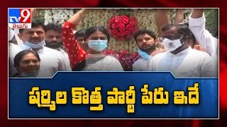 YS Sharmila Reddy to float new party YSRTP in Telangana on July 8 - TV9 - TV9