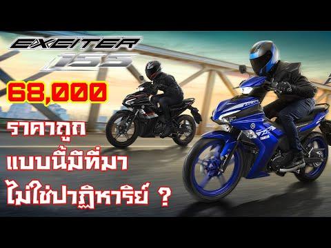 All-New-Exciter-155-ราคา-68000