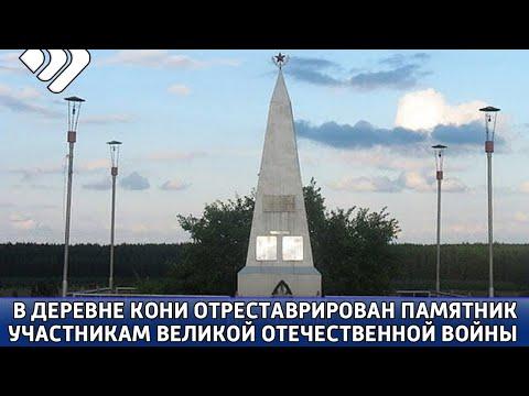 В деревне Кони силами местных жителей отреставрирован памятник «Никто не забыт – ничто не забыто»