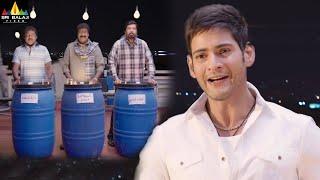 Aagadu Movie Potugadu Game show Comedy | Mahesh Babu | Latest Telugu Scenes @SriBalajiMovies - SRIBALAJIMOVIES