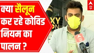 Delhi Unlock 3: Are salons abiding by COVID appropriate norms?   Ground Report - ABPNEWSTV