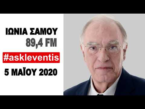 Οικονομία και Μεταναστευτικό (Βασίλης Λεβέντης στον Ιωνία Σάμου 89,4 FM)