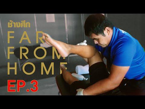 Sport Massage กับเบื้องหลังการฟื้นฟูร่างกายของทัพช้างศึก  | Changsuek Far From Home EP3