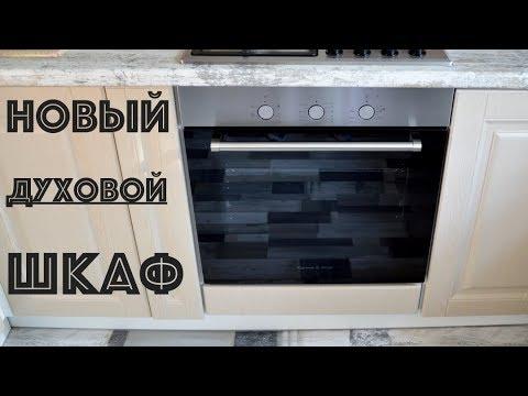 ЭЛЕКТРИЧЕСКИЙ духовой шкаф ☆ ИЛИ ГАЗОВЫЙ? ☆ Что ЛУЧШЕ?!?