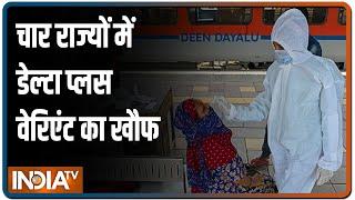 India reports 40 cases of COVID Delta Plus variant, four states on alert - INDIATV
