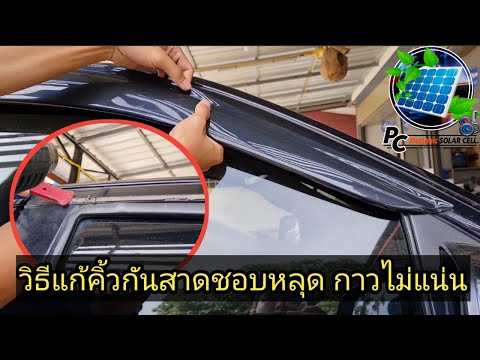 วิธีแก้คิ้วกันสาดรถยนต์-ที่ชอบ