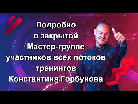 Подробно о закрытой Мастер-группе участников всех потоков тренингов Константина Горбунова