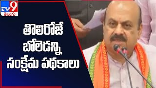 ప్రమాణం చేసిన తొలిరోజే సంక్షేమ పథకాలు | Bommai sworn in as Karnataka CM -TV9 - TV9