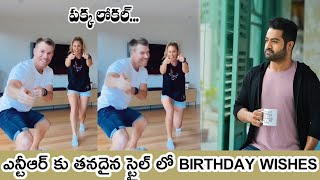 David Warner Special Birthday Wishes To NTR |  David Warner Special Dance For NTR - RAJSHRITELUGU