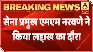 Amid escalating tension with China, Army Chief visits Ladakh - ABPNEWSTV