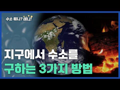 [수소 뭐니? 머니!]지구에서 수소를 구하는 3가지 방법