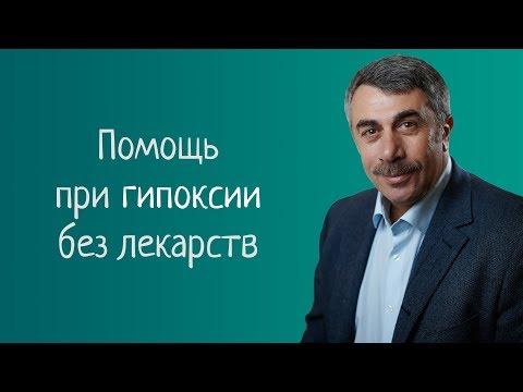 Как помочь ребенку с гипоксией без лекарств - Доктор Комаровский