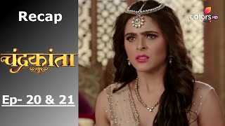 Chandrakanta - चंद्रकांता - Episode -20 & 21 - Recap - COLORSTV