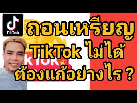 TikTok-ถอนเหรียญไม่ได้-ต้องทำอ