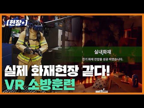 [현장+]소방 훈련도 VR로 한다