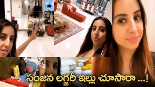 Sanjjanaa Luxury House Inside View | సంజన లగ్జరీ ఇల్లు చూసారా.. ! IG Telugu - IGTELUGU