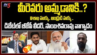 TV5 Sambasiva Rao BJP Leader vs BJP Leader Surendra Mohan | Visakha Steel Plant Disinvestment | TV5 - TV5NEWSSPECIAL