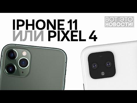 iPhone 11 и Pixel 4 - ВОТ ЭТО НОВОСТИ! photo