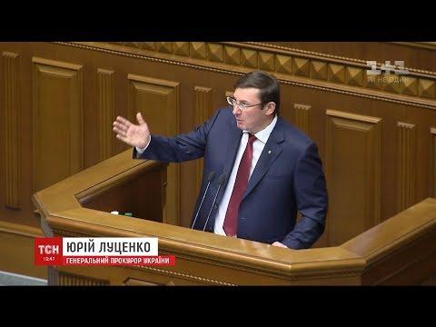Луценко у ВР відзвітував за рік роботи на посаді генпрокурора та пригрозив новими справами нардепам