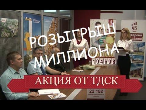 Розыгрыш миллиона рублей от ТДСК
