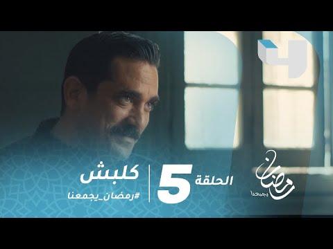 كلبش 2 - حكاية أدهم.. الضابط القناص الذي تحول إلى قاتل وصندوق أسود لأسرار تورط الكبار