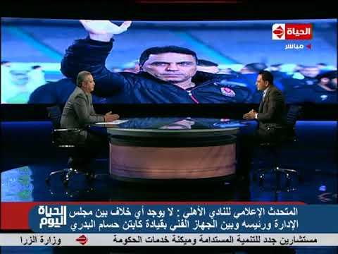 الحياة اليوم - المتحدث الرسمي للنادي الأهلي : كابتن حسام البدري مدير فني على مستوى راقي