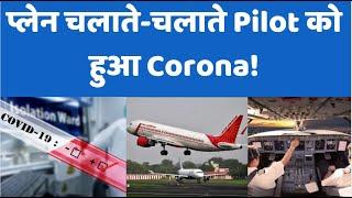 Coronavirus Update : Air India का Corona Positive Pilot चला रहा था Plane, प्लेन का हुआ ये हाल ! - AAJKIKHABAR1