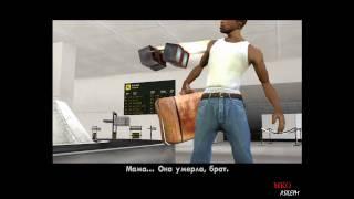 Прохождение GTA San Andreas: Миссия 1[1/2] - Возвращение домой.