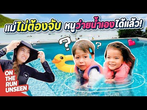 แม่ไม่ต้องจับ-ลูกว่ายน้ำเองได้
