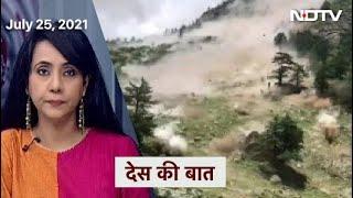 Des Ki Baat: Himachal Pradesh के Kinnaur में भयानक Landslide, नौ पर्यटकों की जान गई - NDTVINDIA