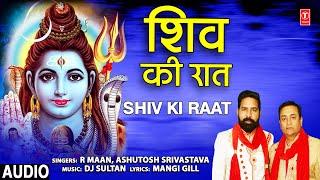शिव की रात Shiv Ki Raat I R MAAN, ASHUTOSH SRIVASTAVA I Shiv Bhajan I Full Audio Song - TSERIESBHAKTI